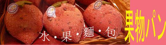 可愛い果物パン(可愛的水果造型麵包)