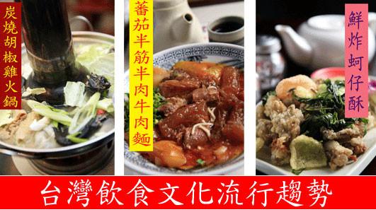 哈日杏子的演講  ★ 「食から見た最新台湾事情」