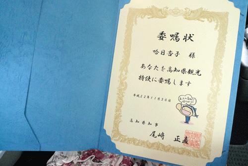 ハーリー杏子さんが高知県の観光特使になった。