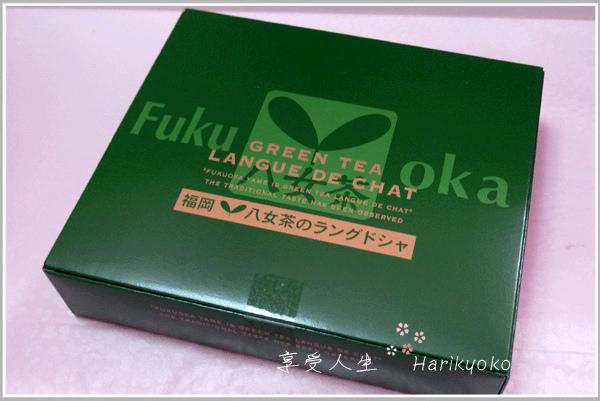 福岡土產 | 八女茶のラングドシャ | 好吃到爆的白色戀人巧克力抹茶版