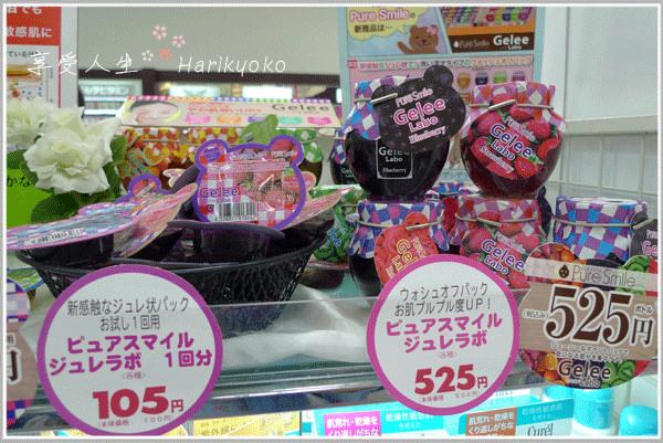 2012日本藥妝必買 |   Pure Smile 的果醬面膜 &  超可愛蔬果片面膜登陸日本
