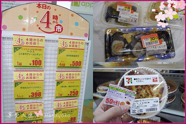 日本「夜間割引商品」熱賣中
