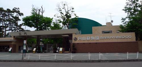 北海道札幌市圓山動物園
