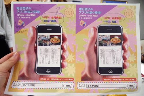 「GO ! GO ! 台湾食堂 またもや改訂」と「GO ! GO ! 高雄」が電子書籍が発売!!