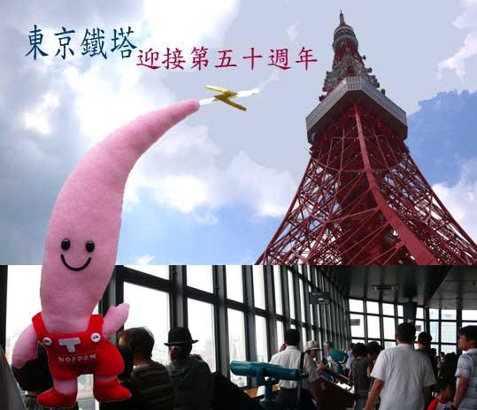 東京鐵塔迎接第五十週年