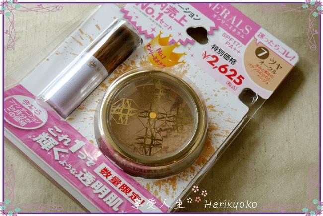 2012日本藥妝必買  |  日本國內狂銷1千萬個★超神奇的「ONLY MINERALS」五合一礦物蜜粉餅