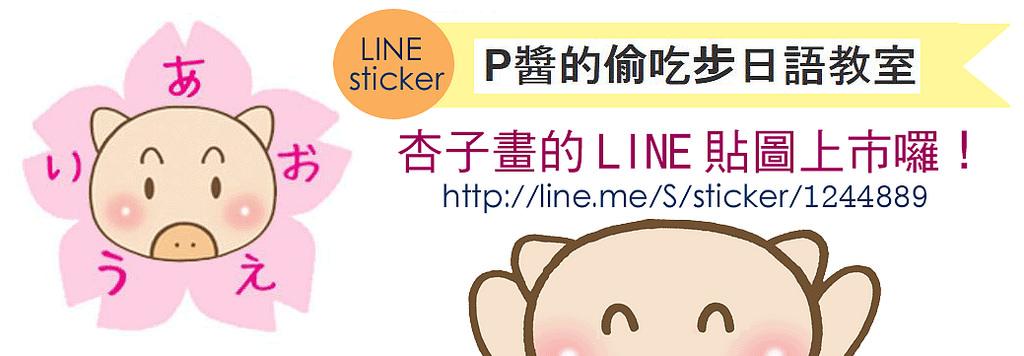 杏子畫的 LINE 貼圖 ★<P醬的偷吃步日語教室>★2月12日上市囉!