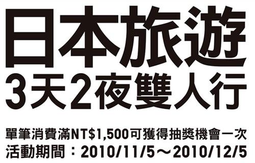 UNIQLO滿1500可抽日本旅遊3天2夜雙人行