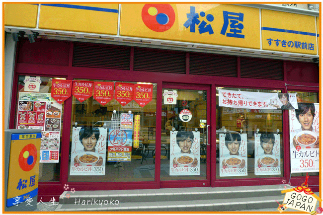 日本自助旅行必吃★松屋的平價套餐