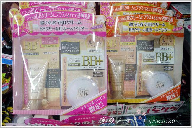 2012日本藥妝必買  |   物超所值的「Moist Labo BB+」6合1 BB 霜