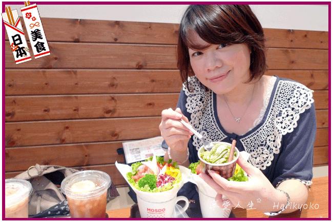 東京必吃 ★「MOSDO」惠比壽店的花束三明治  &  草莓大福