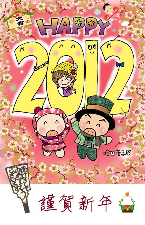 2012年新年快樂 ^O^/