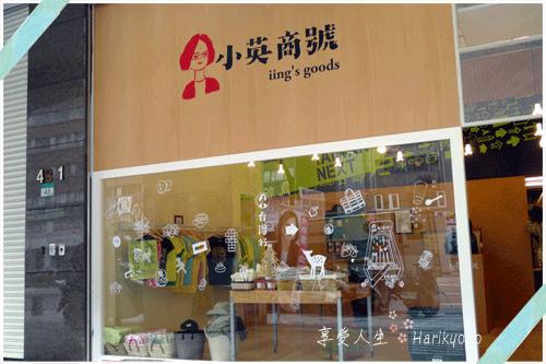 小英商號・台北旗艦店 2011 年 11 月 27 日 OPEN !