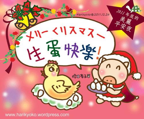 祝你聖誕快樂 !