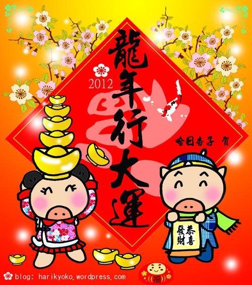 祝福各位龍年行大運 ! 新春吉祥萬事如意 !