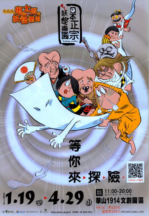 GeGeGe鬼太郎妖怪樂園★2012.1.19.OPEN!