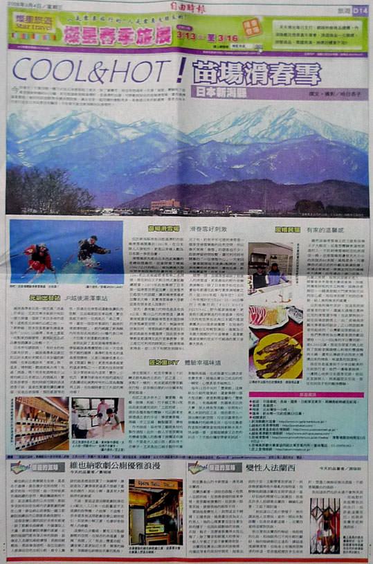 COOL & HOT!苗場滑春雪