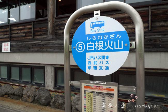 來去日本泡湯  ^O^ 「草津溫泉」&「白根火山」觀光記