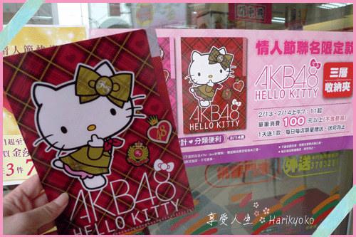 情人節限定★AKB48 HELLO KITTY 三層收納夾