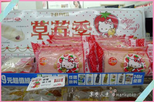 Hello Kitty 草莓季卡娃以登場!!