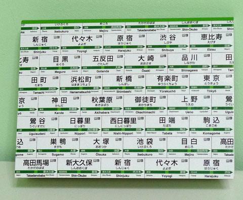東日本JR山手線站名便條紙