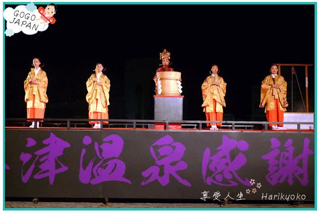 草津溫泉感謝祭
