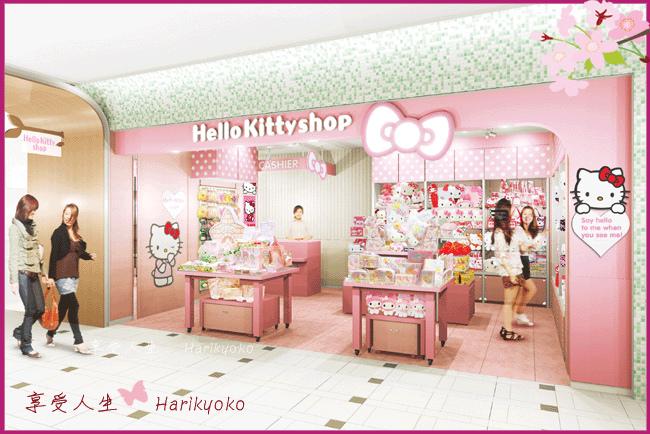 2012年東京必遊景點!「Hello Kitty Shop 東京駅店」★「miffy style 東京駅店」3月16 日OPEN!