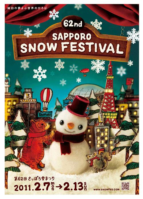 第 62 回札幌雪祭 2011 年 2 月 7 ⇒13 日登場