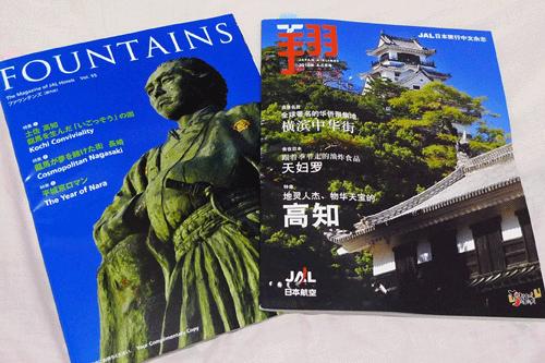 我想去四國