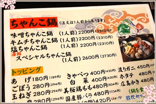 日本必吃 ★ 重量級的相撲火鍋