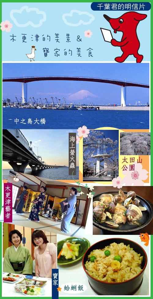 千葉旅遊必見★木更津的美景&寶家的美食