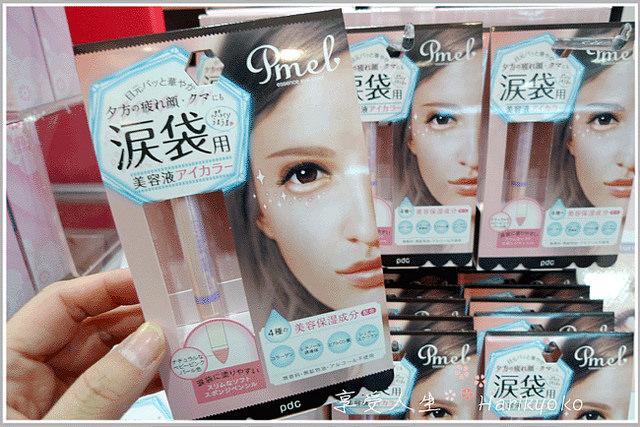2012日本藥妝必買 |    pmel 眼袋專用美容液眼影筆