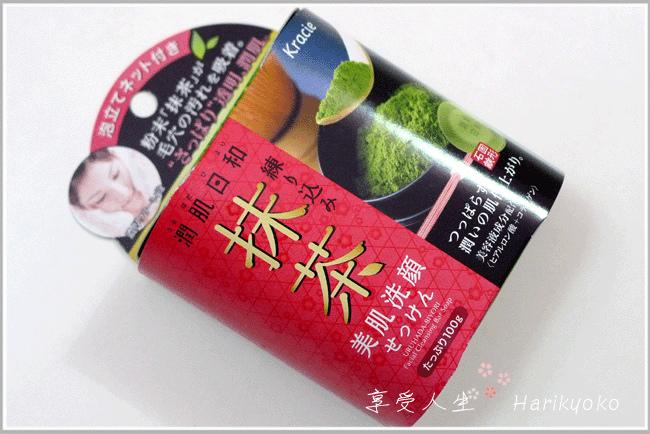 2012日本藥妝必買 |  ★ 含有膠原蛋白&玻尿酸成分的抹茶美肌香皂「潤肌日和」