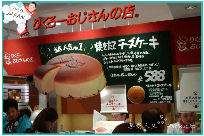大阪必吃  ★ 世界級美味的「りくろーおじさん」老爺爺起士蛋糕