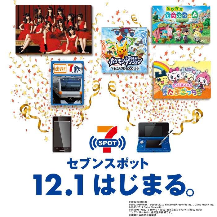 12月1日起可以在日本免費上網囉