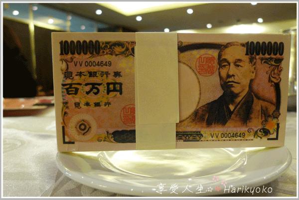 如果我有一千萬日圓