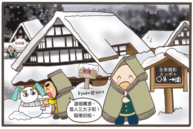 日本世界遺產之旅  ★  五箇山相倉合掌村