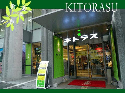 福岡必見  ★  「キトラス」長崎土產專賣店