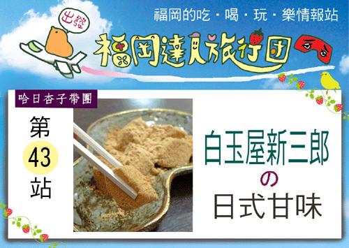 福岡必吃  ★  白玉屋新三郎的日式甘味