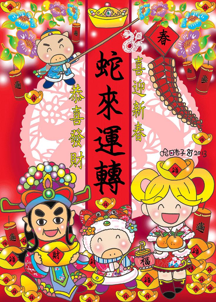新年快樂~ ♪(´∀`) 蛇來運轉!