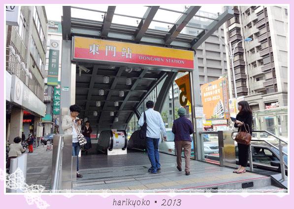 超便利的台北 MRT 新莊線「東門站」