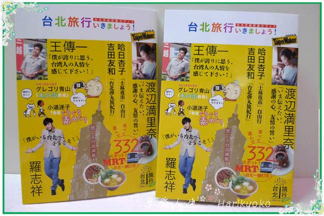 2012 台湾旅行のおすすめガイドブック「台北旅行 いきましょう !」