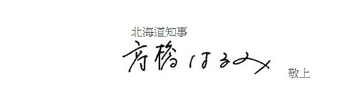 北海道知事的公開信