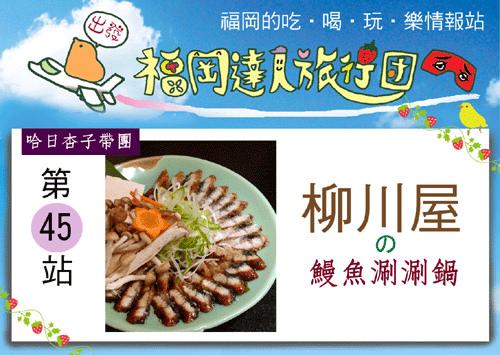 福岡旅遊必吃  ★  柳川屋的鰻魚涮涮鍋