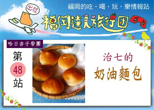 福岡必吃  ★  治七的手工奶油麵包
