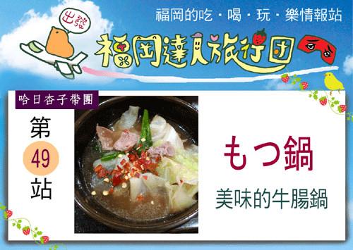 福岡必吃  ★  美味的牛腸鍋