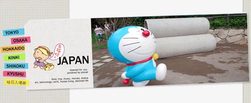 「GO!GO!JAPAN!來去日本玩 ☆ 社團」 第一屆歡樂下午茶交流會