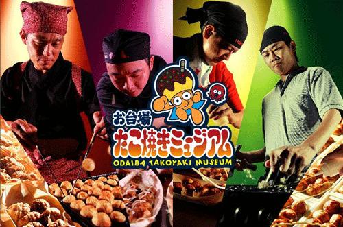章魚燒博物館★11月6日台場開幕