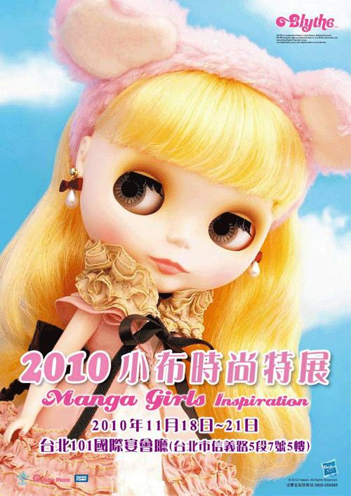 「Manga Girls Inspiration」2010小布時尚特展在台灣
