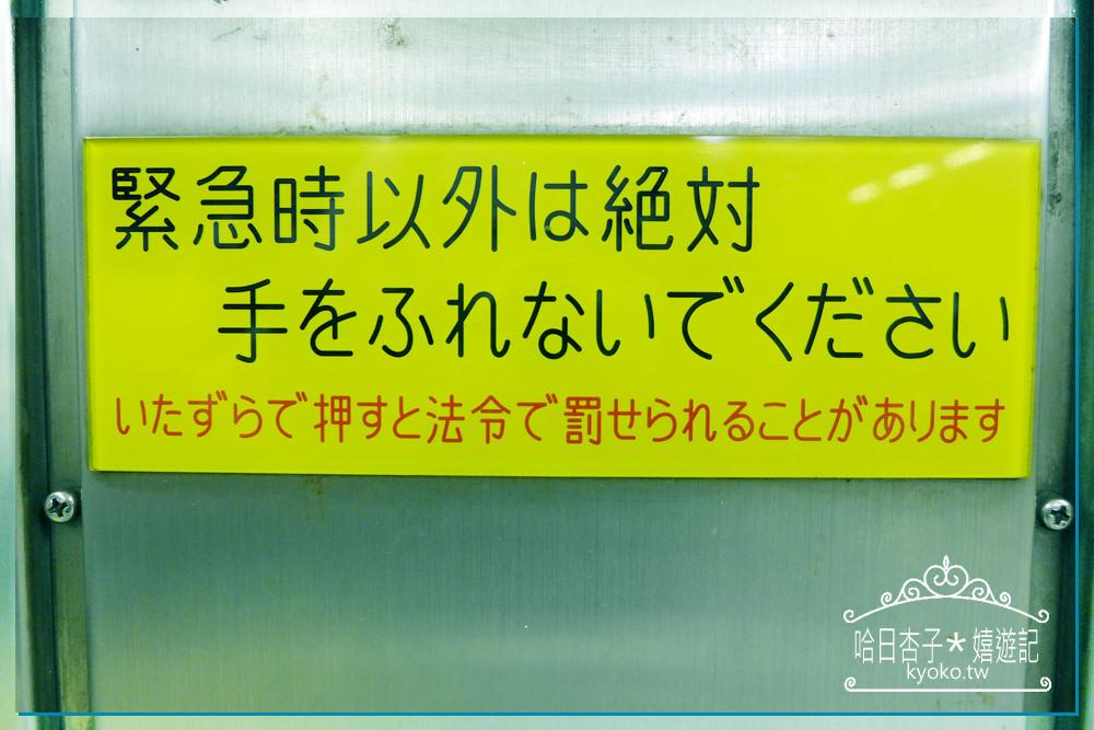 觀光日語   │  手をふれないでください   │   交通篇(1)